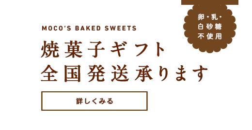 焼菓子ギフト全国発送承ります