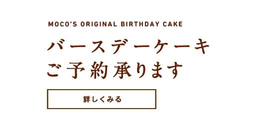 バースデーケーキご予約受付中