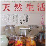 岐阜県美濃加茂市の「おやつのアトリエmoco」が掲載されている、雑誌「天然生活」2016年3月号の表紙の写真。