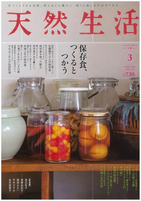 卵・乳・小麦不使用, 天然生活, ケーキ, 岐阜県美濃加茂市