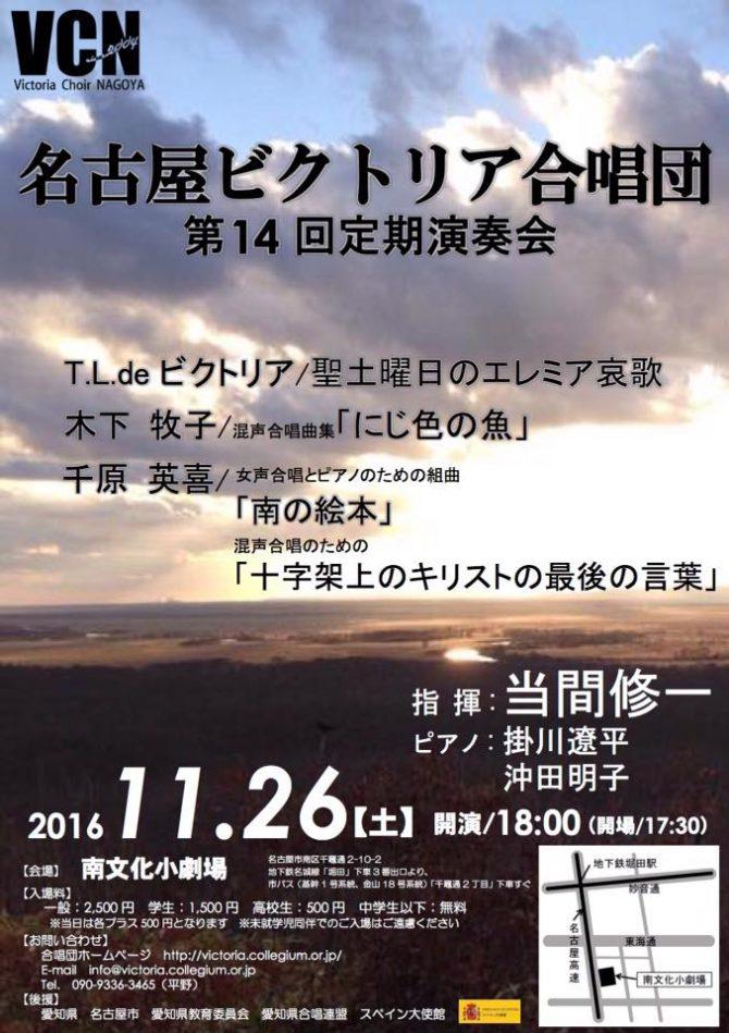 名古屋ビクトリア合唱団第14回定期演奏会のチラシの写真